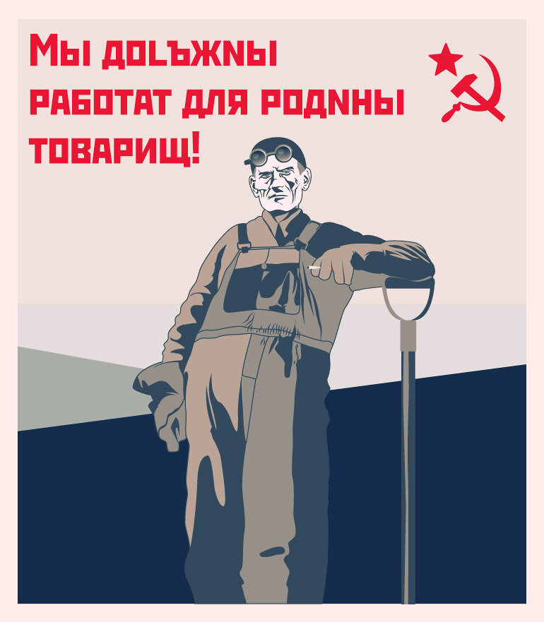 work-for-motherland.jpg