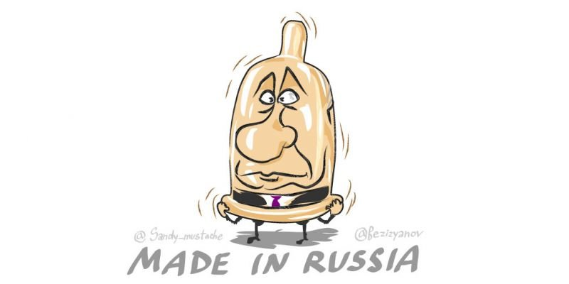 Путин. Made in Russia